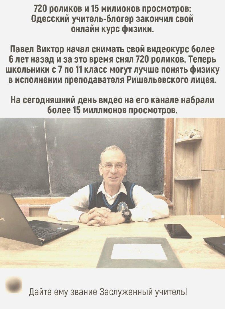 учитель.jpg