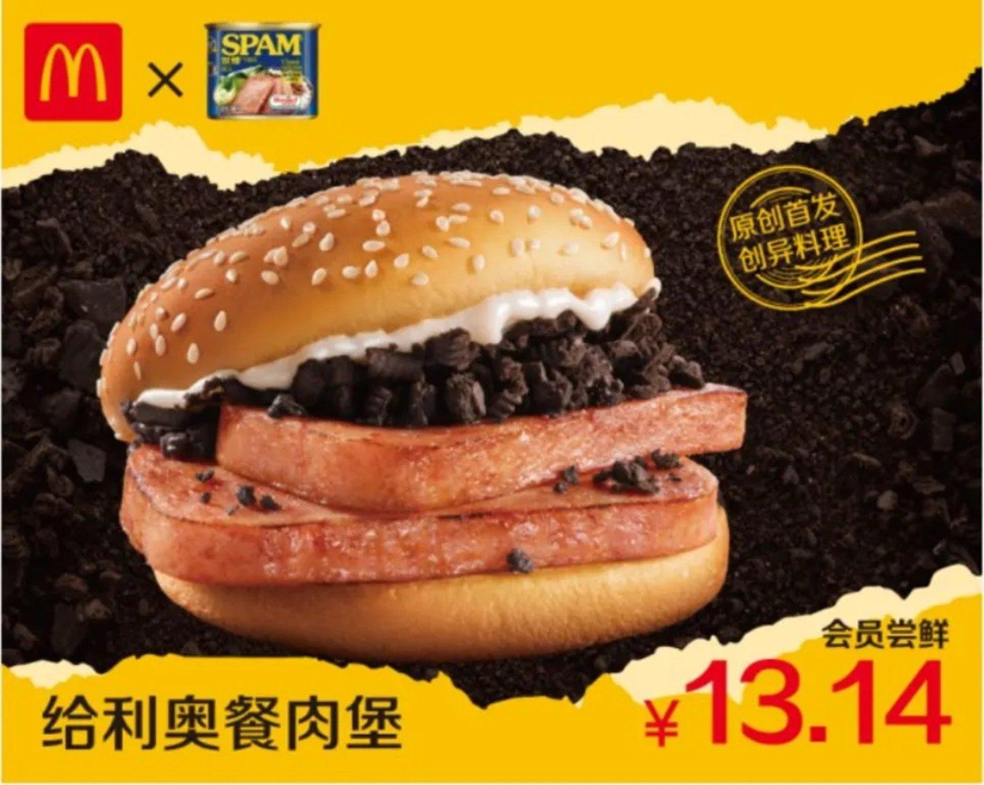 McDonald's выпустит бургер с Oreo и ветчиной
