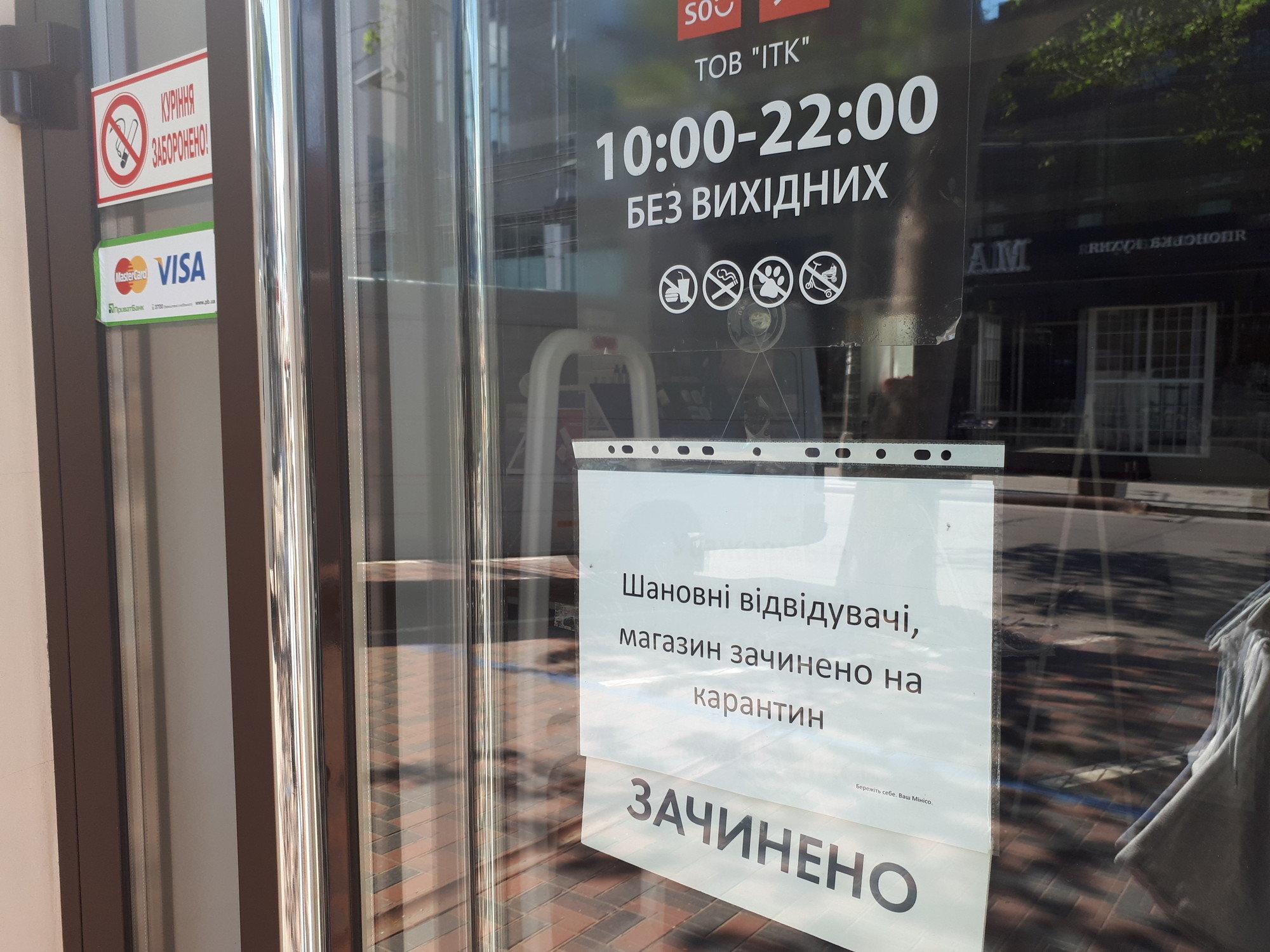 """Шмыгаль назвал """"украинским продуктом"""" карантин выходного дня"""