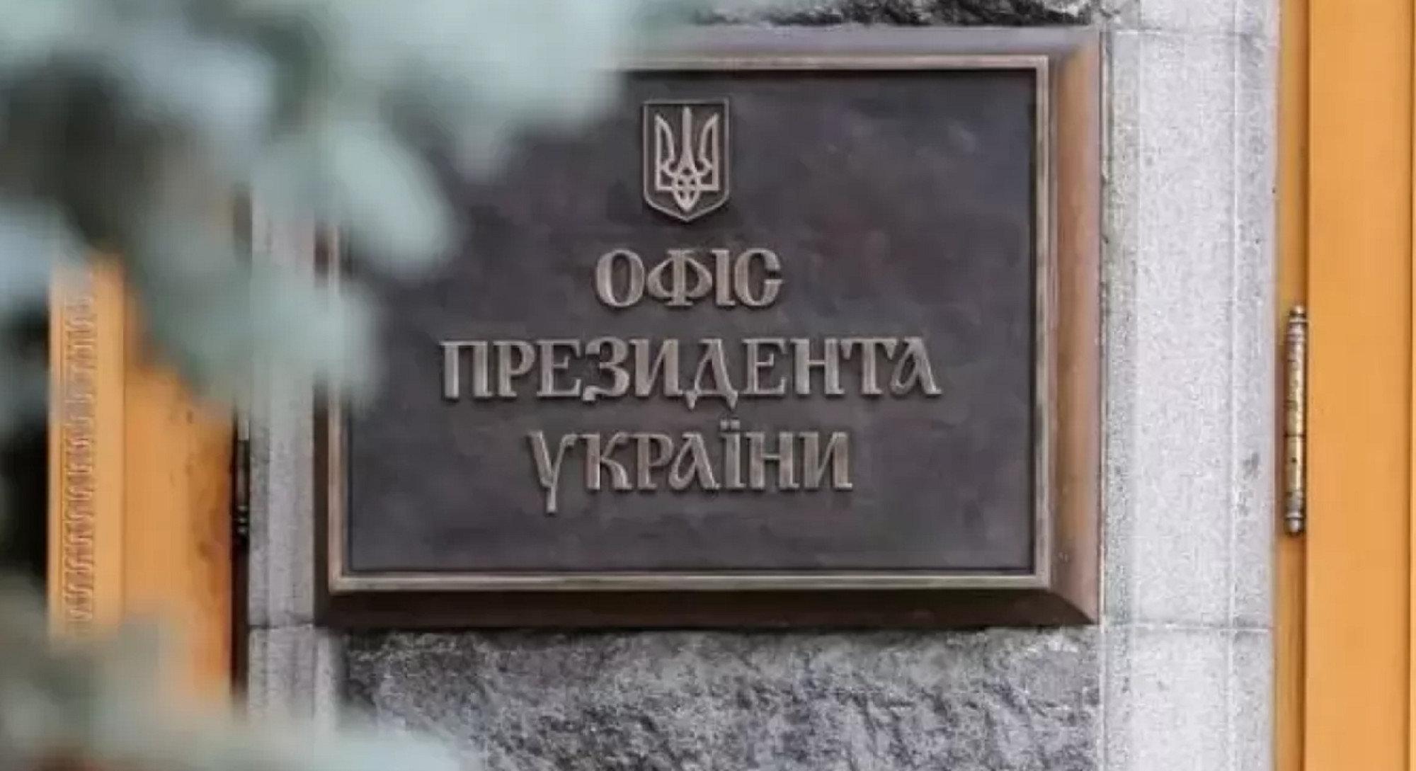 В ОПУ отреагировали на обвинения Татарову