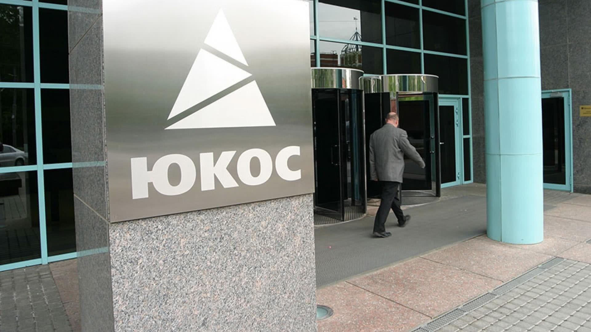 Дело ЮКОСа: вновь начнутся аресты имущества