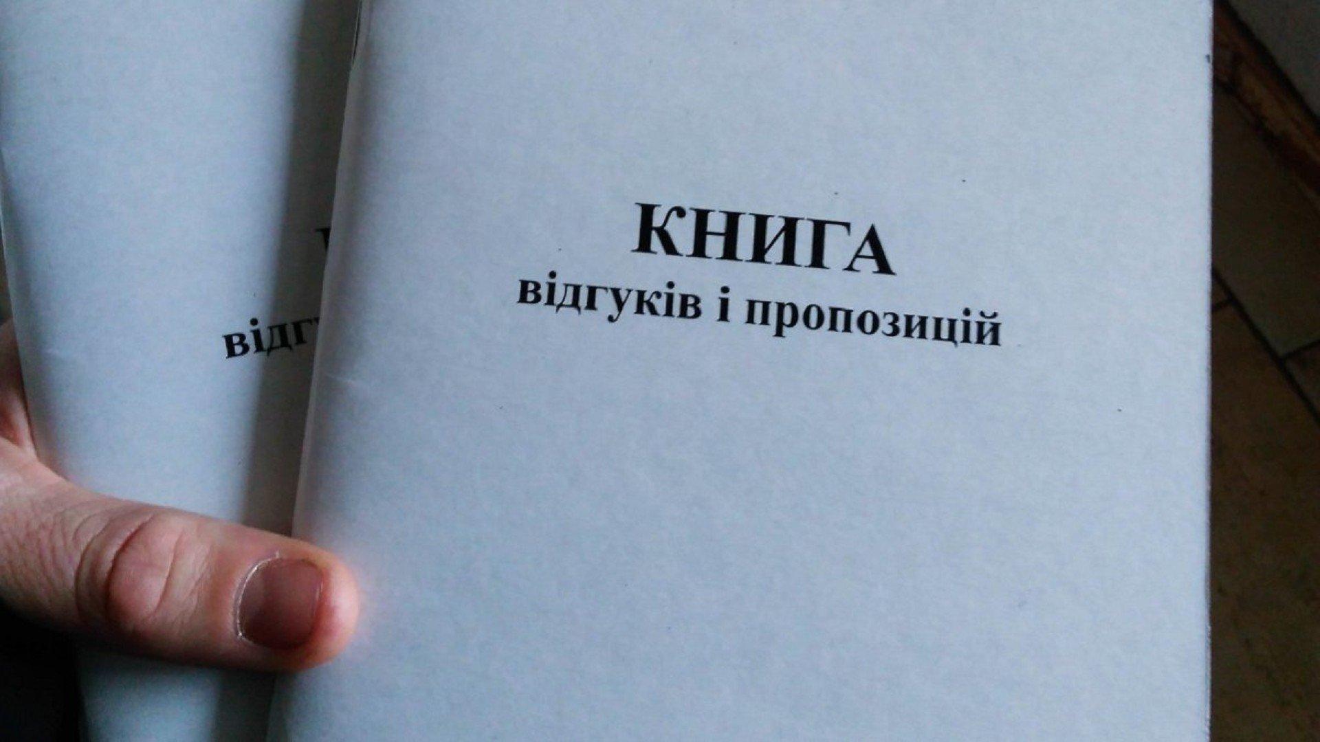 Про мовні порушення запропонували писати в скасованих книгах скарг