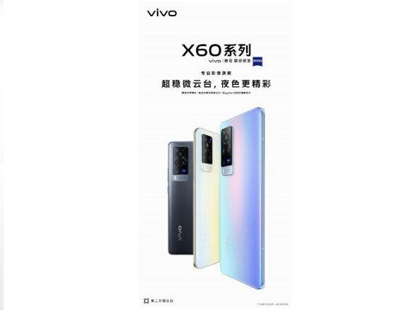 Vivo показала, как будет выглядеть флагман X60