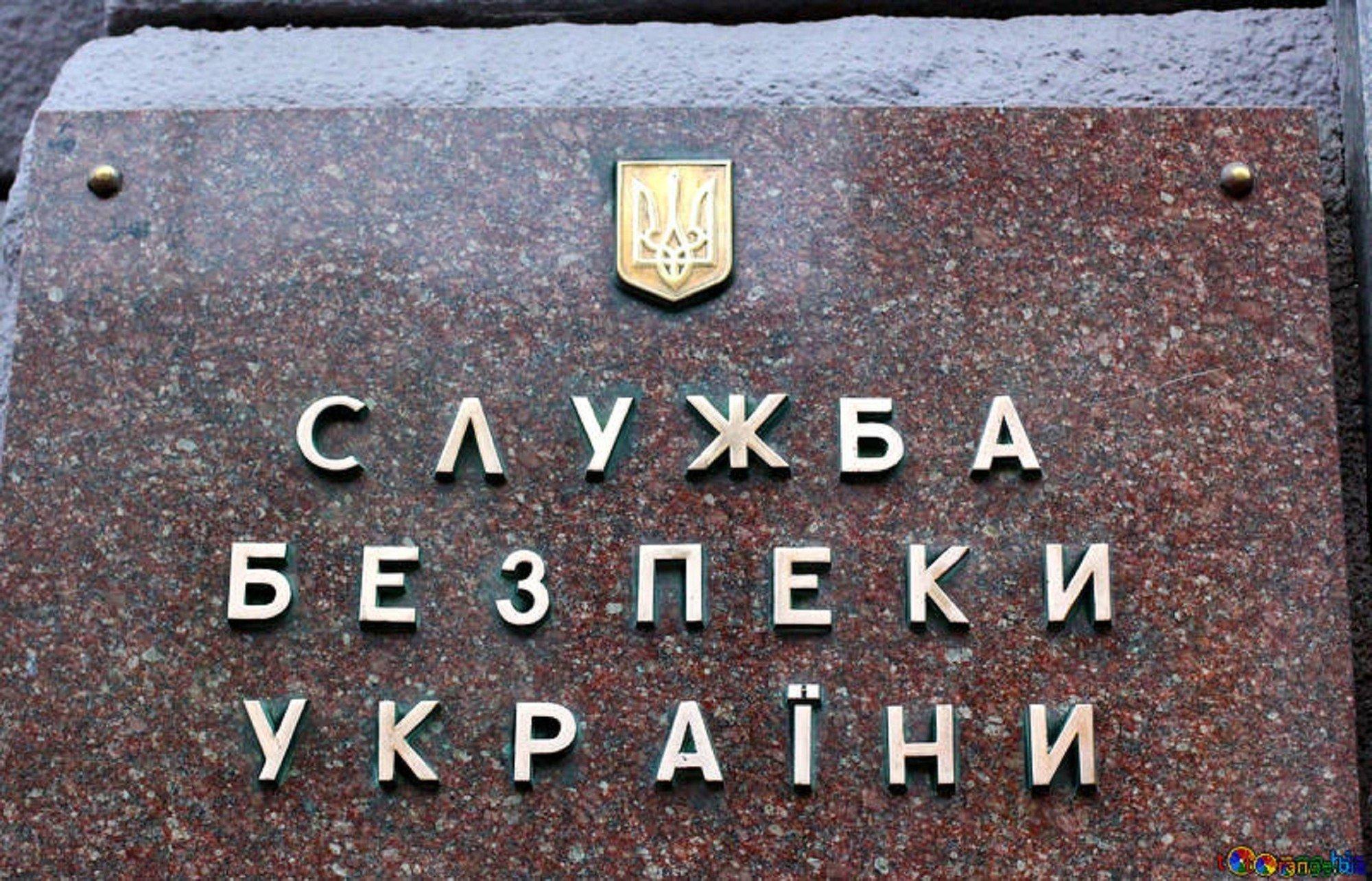 В Киеве задержали двух работников СБУ за заказ убийства