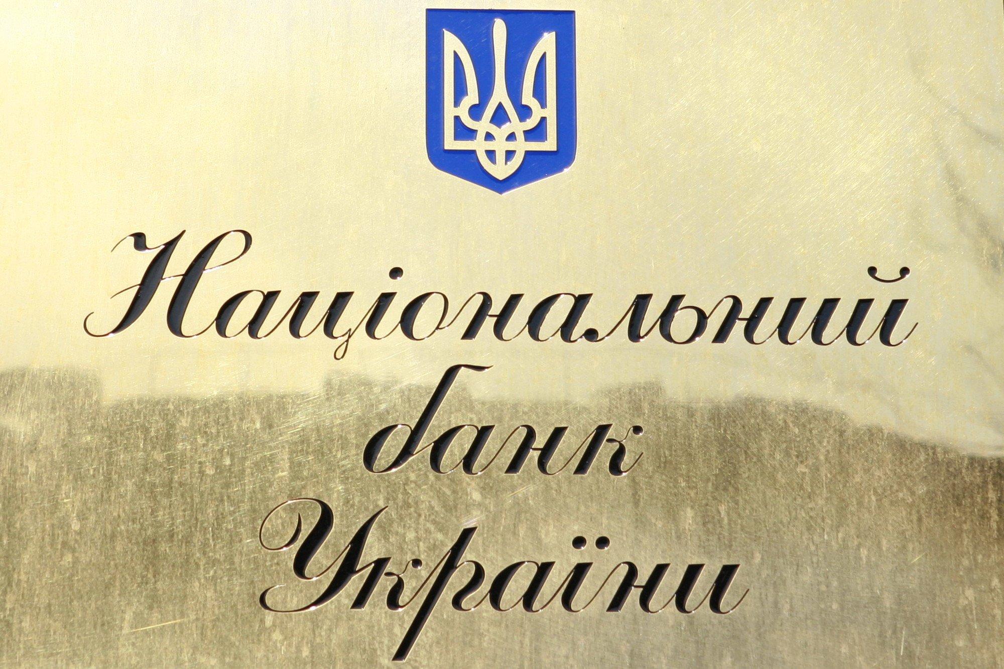 НБУ предупредил о риске финопераций с санкционными украинцами