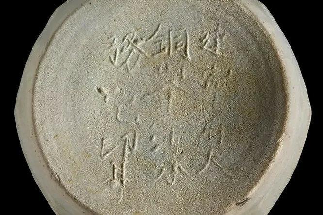 """Найден самый древний предмет с надписью """"Сделано в Китае"""" — ему 800 лет"""