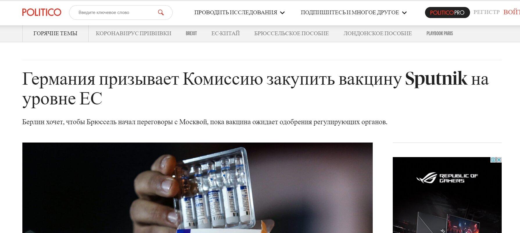 Germany urges Commission to purchase Sputnik vaccine at EU level – POLITICO - Google Chrome_210325013425.jpg