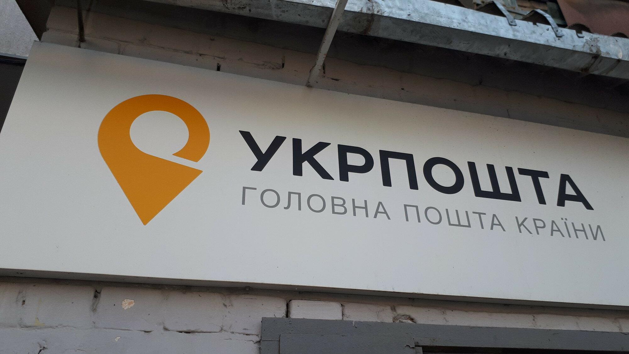 Укрпошта открыла подписку на газеты и журналы
