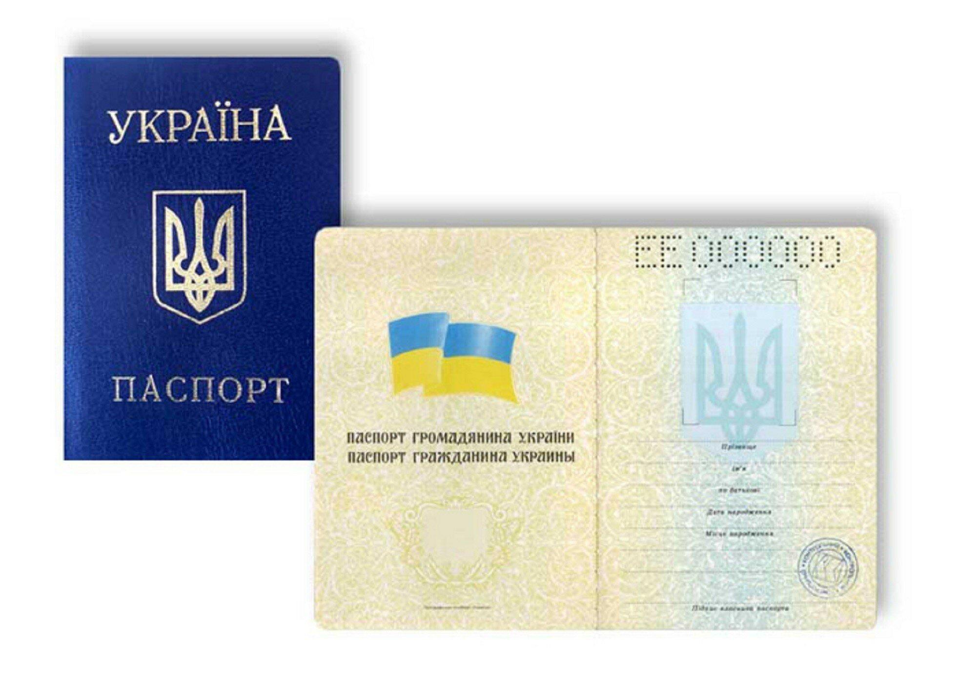 Цифровизации бумажных украинских паспортов не будет - Минцифры