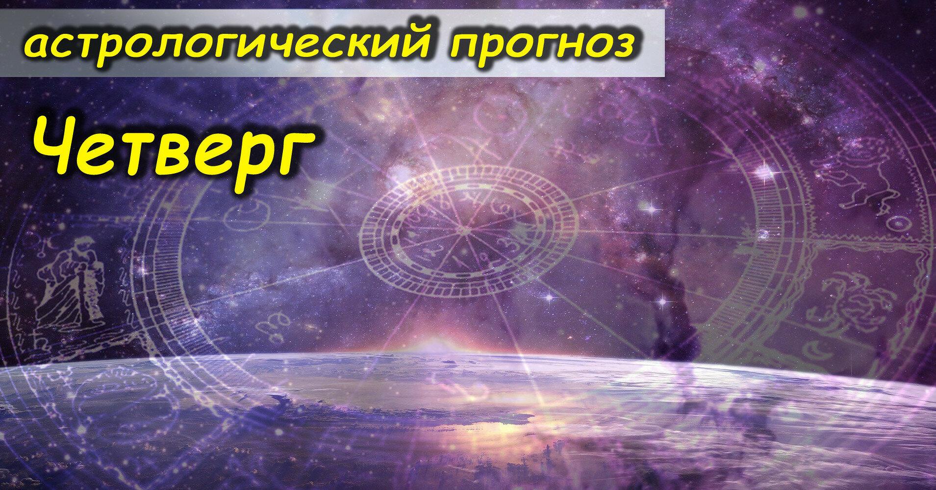 Гороскоп на 24 июня для всех знаков зодиака
