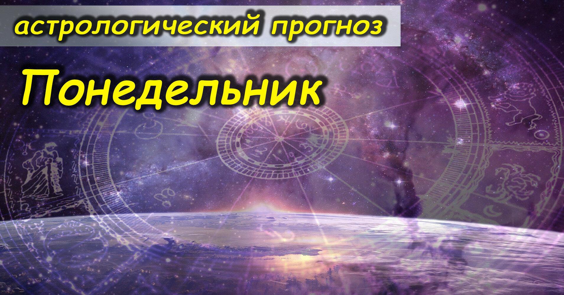 Гороскоп на 7 июня: что ждет все знаки Зодиака