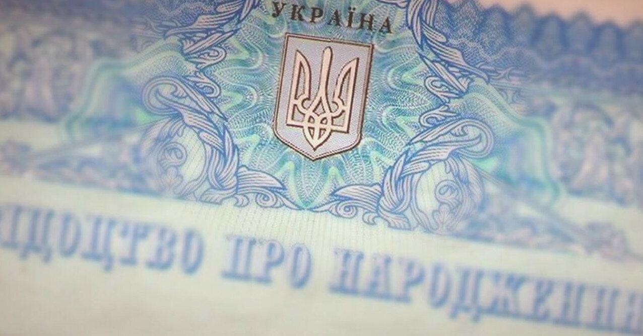 В Украине свидетельство о рождении можно получить почтой: как оформить
