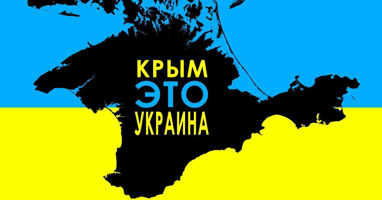 """В МИД проверяют информацию об инциденте с """"Крымом"""" на Евро-2020"""