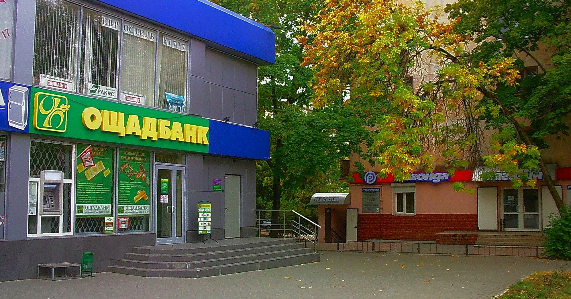 Возмещение убытков от аннексии Крыма: Ощадбанк подал апелляцию