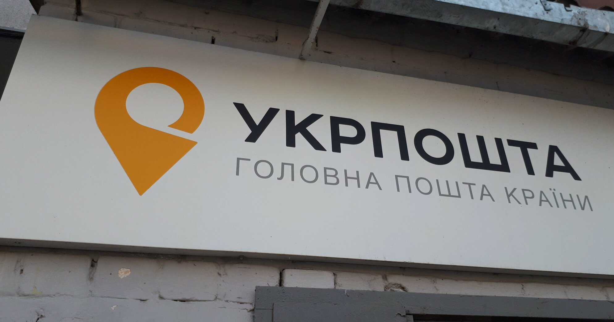 Укрпочта похвасталась продажей здания церкви УПЦ МП