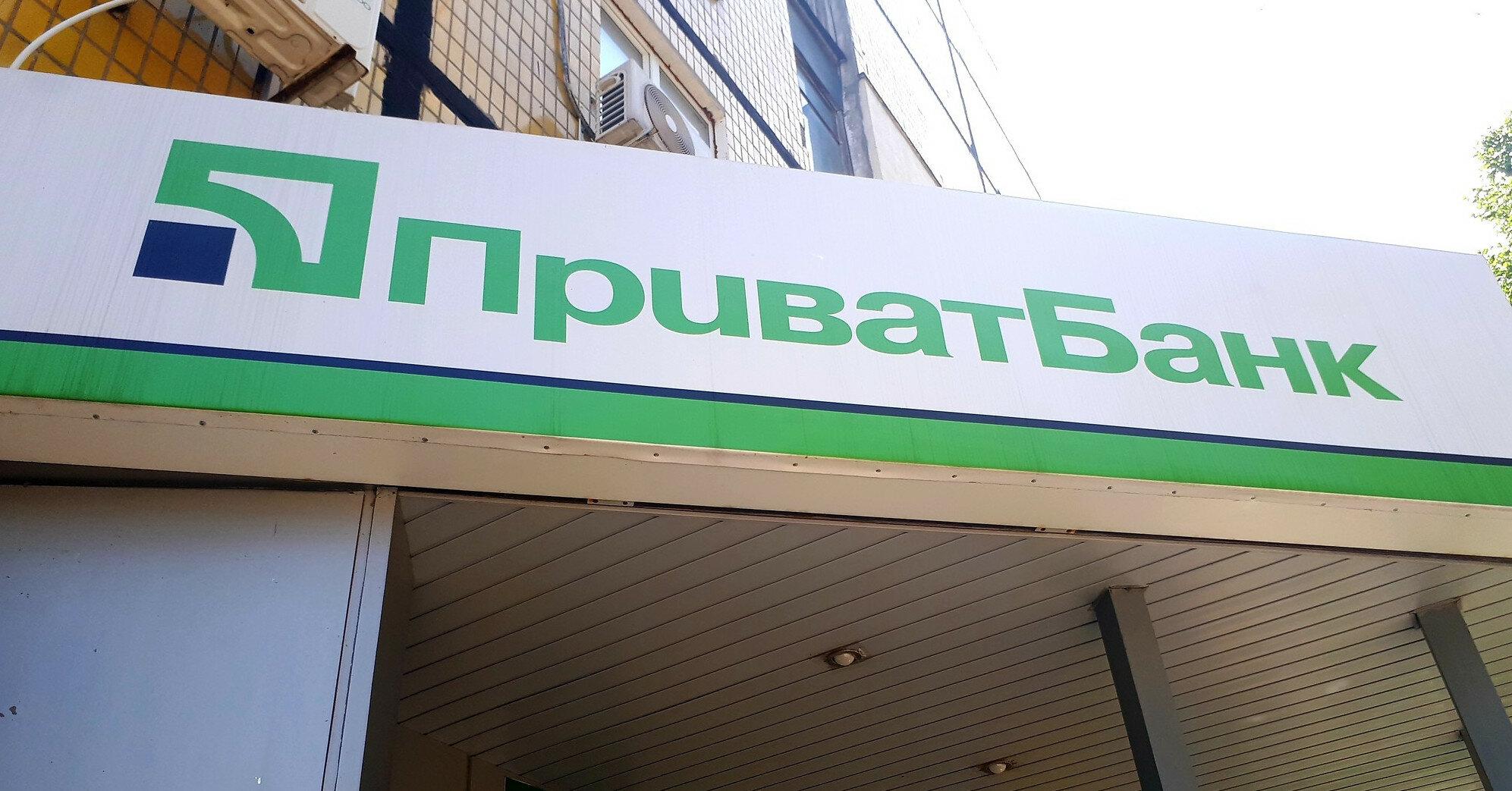 ПриватБанк повысил комиссию за оплату услуг