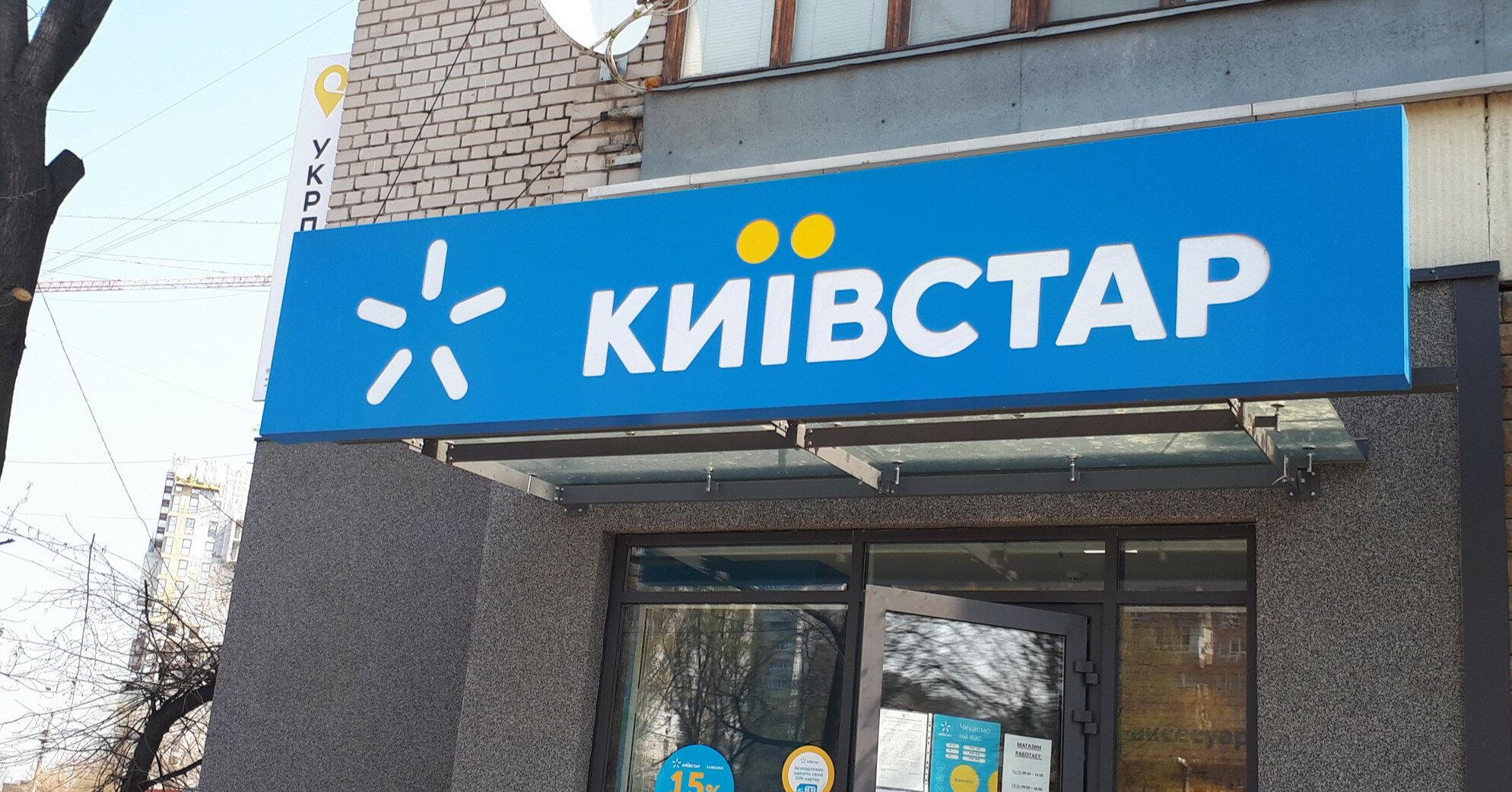 """""""Киевстар"""" заявила об улучшении качества 4G в помещениях"""