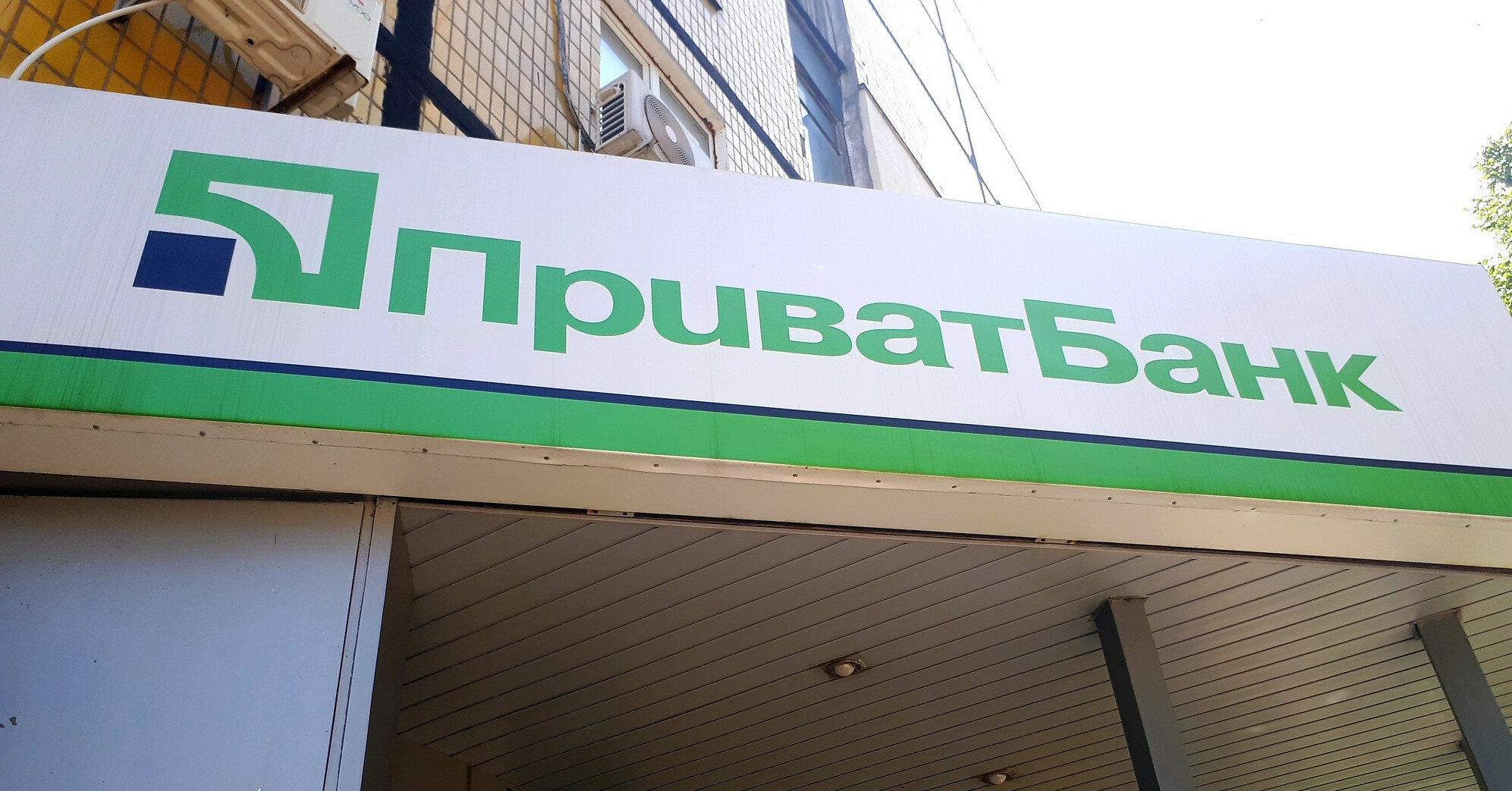 ПриватБанк заплатил в госбюджет 80% прибыли