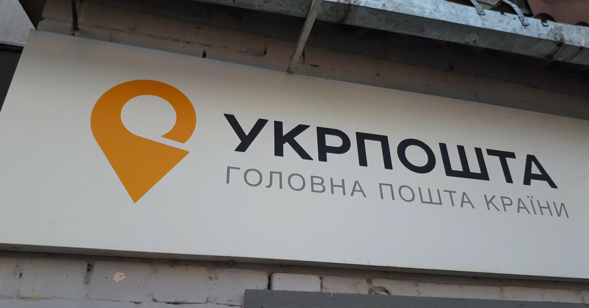 """Франшиза """"Укрпочты"""": Смелянский высказался о возможности такой бизнес-модели"""
