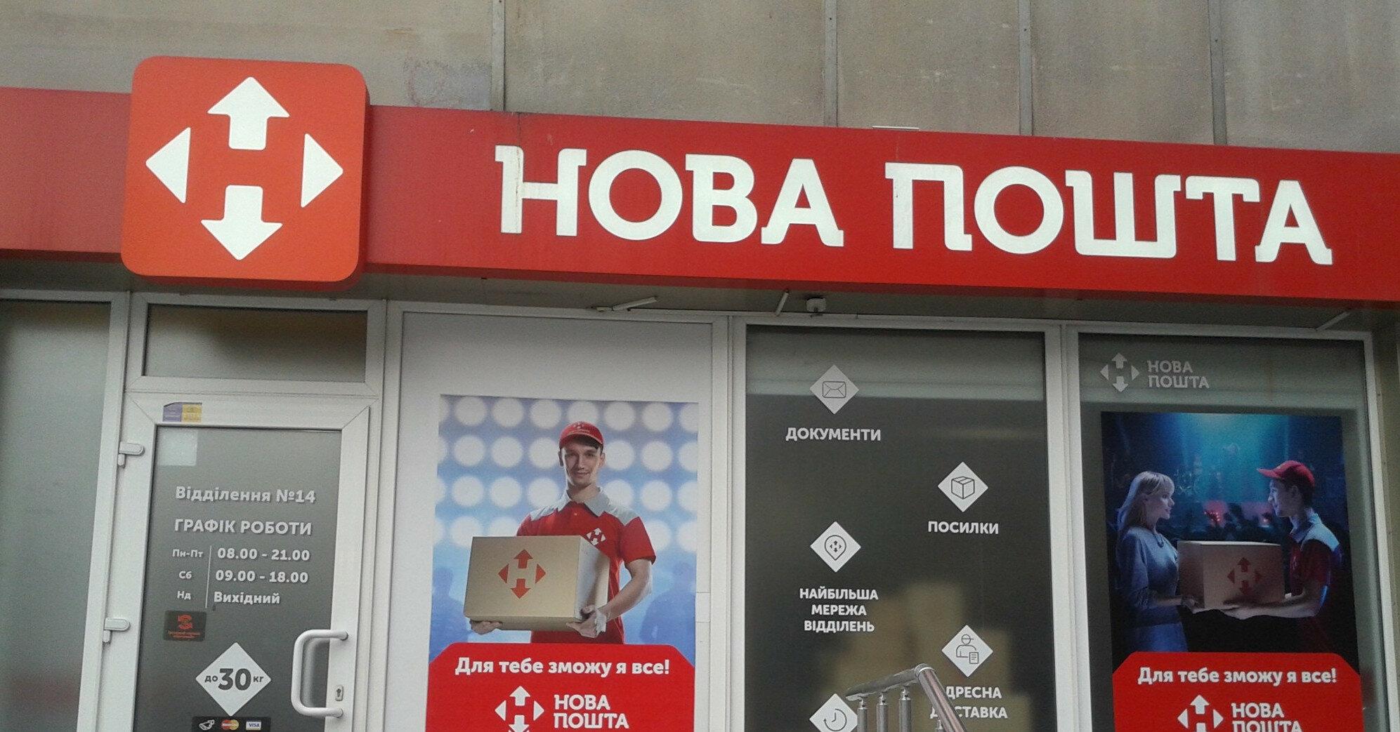 Новая почта упростила украинским бизнесменам выход на Amazon