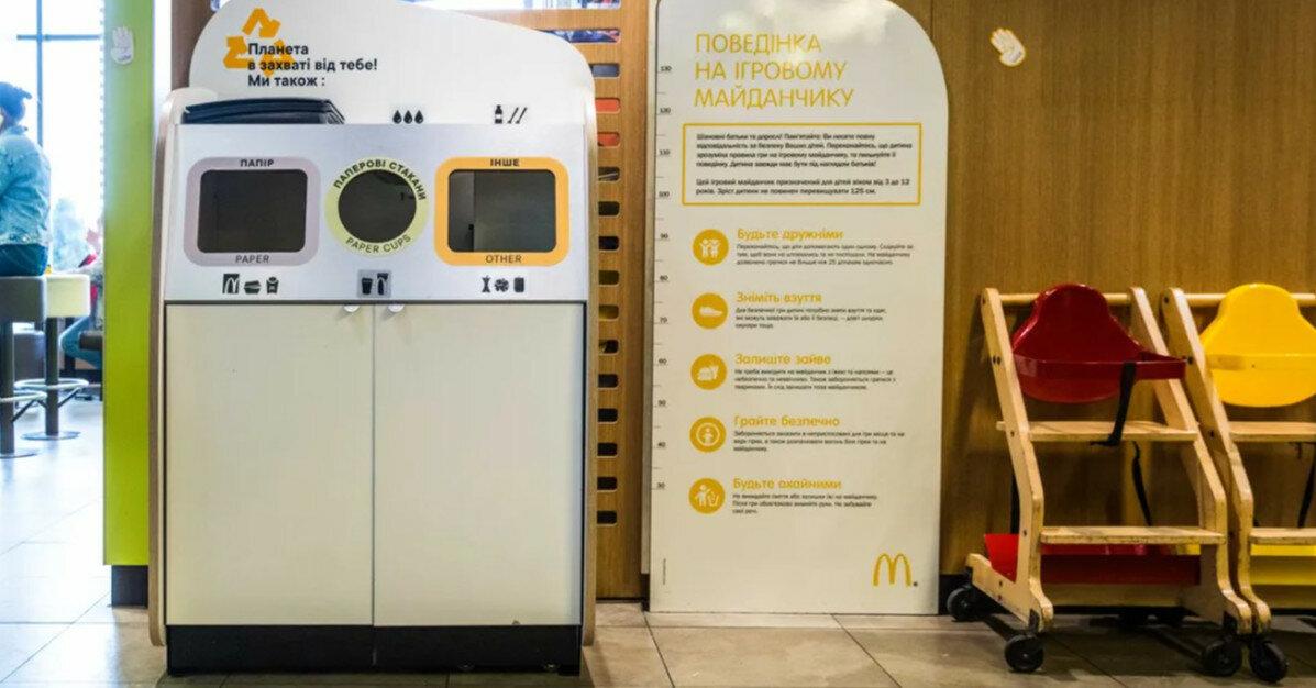McDonald's в Украине запустил сортировку вторсырья