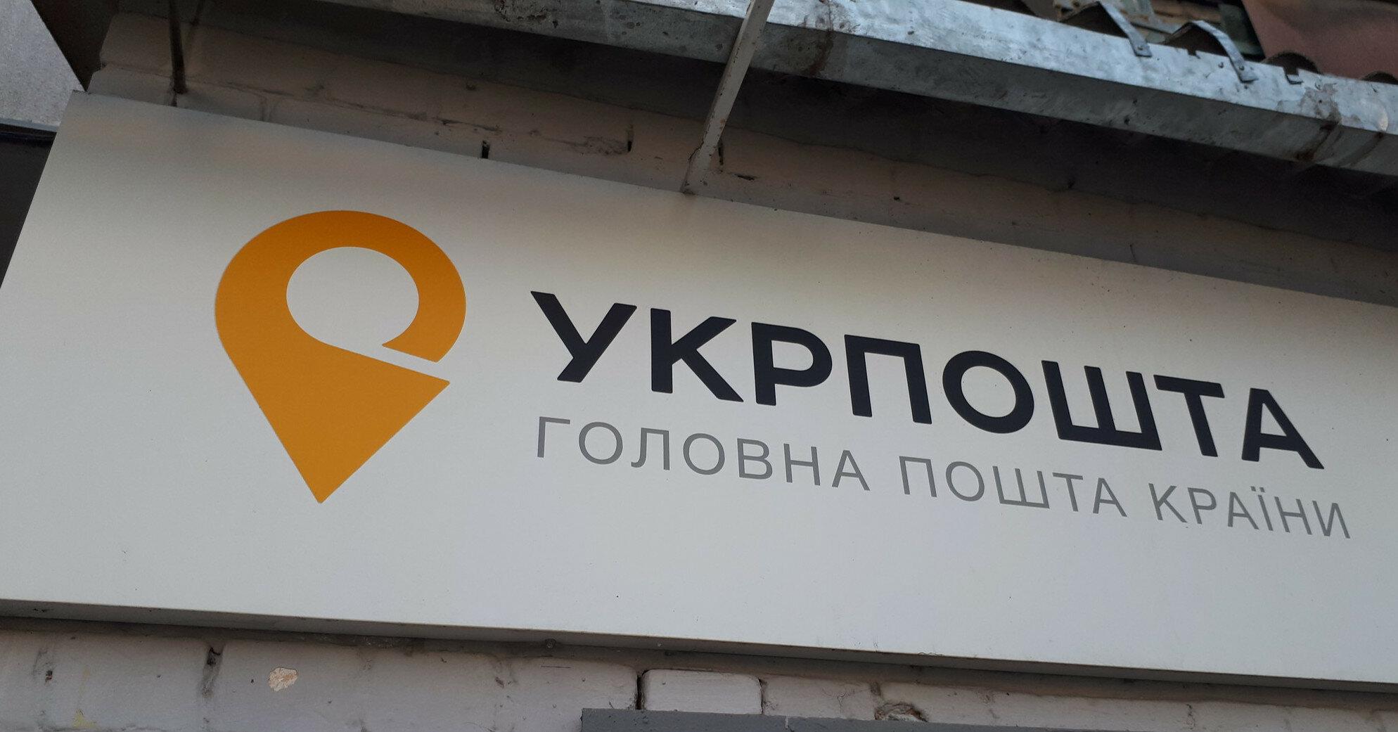 """Гендиректор """"Укрпошты"""" признал, что почтальоны не получают зарплату в $1000"""