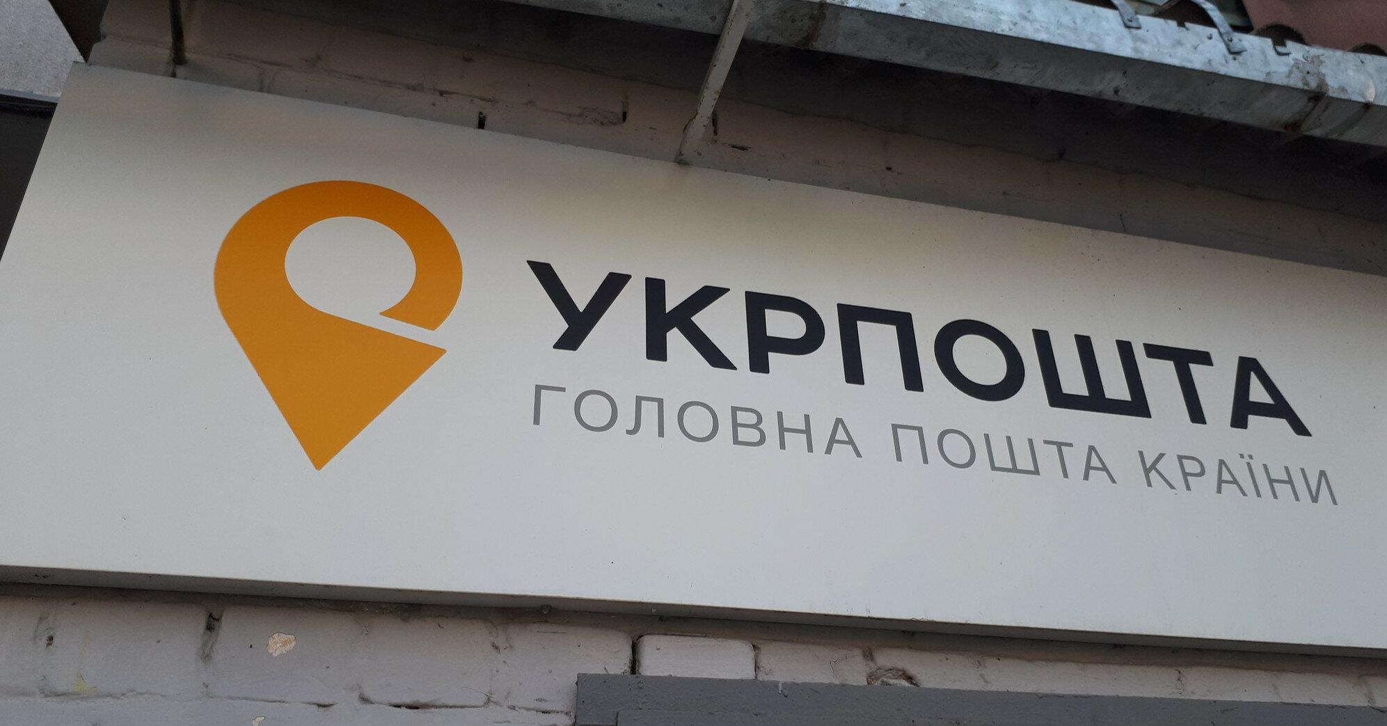 """Укрпошта запустила онлайн-переводы с карточек """"Простір"""""""