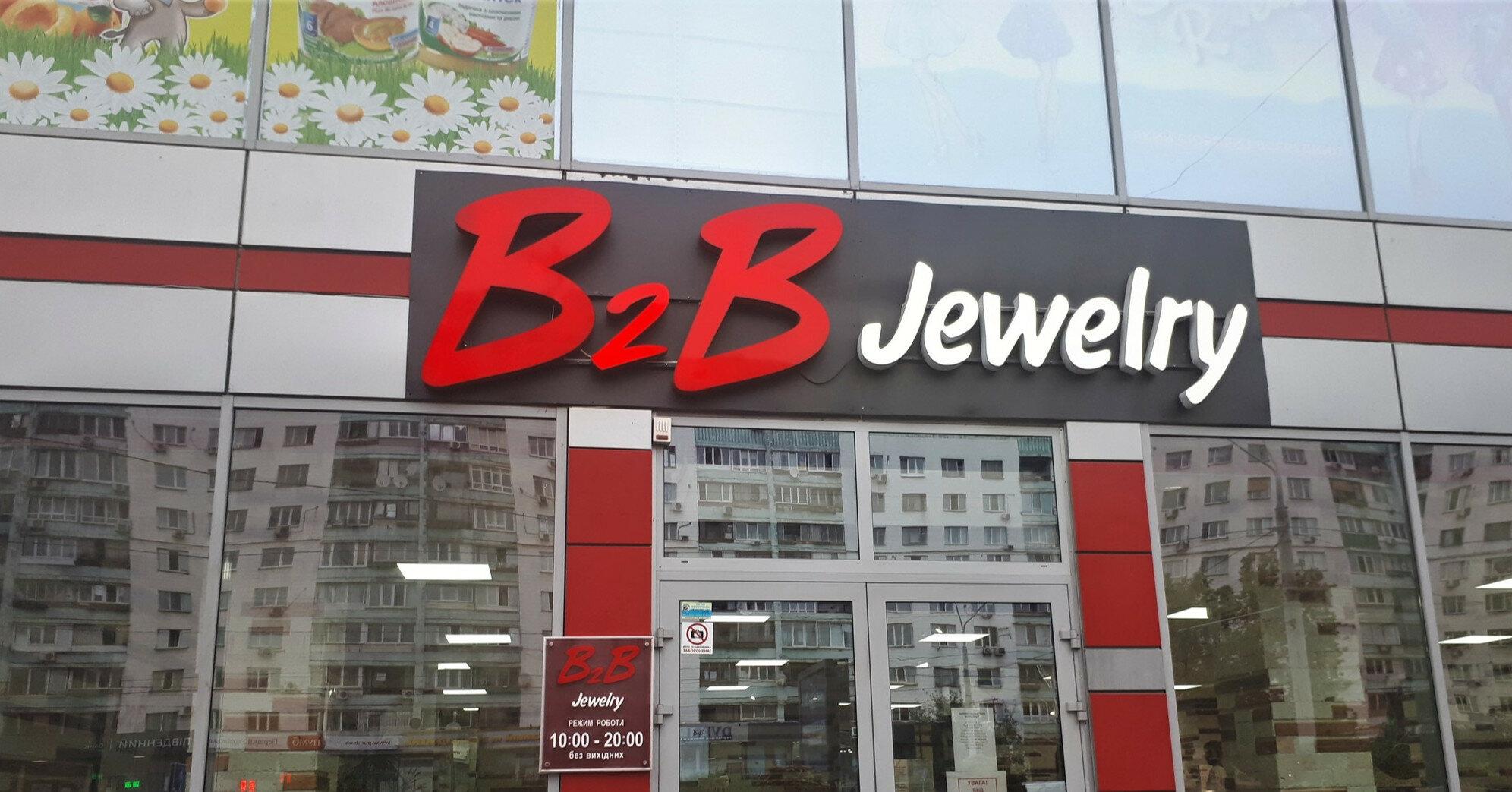 СБУ и Нацполиция закрыли магазины B2B Jewelry