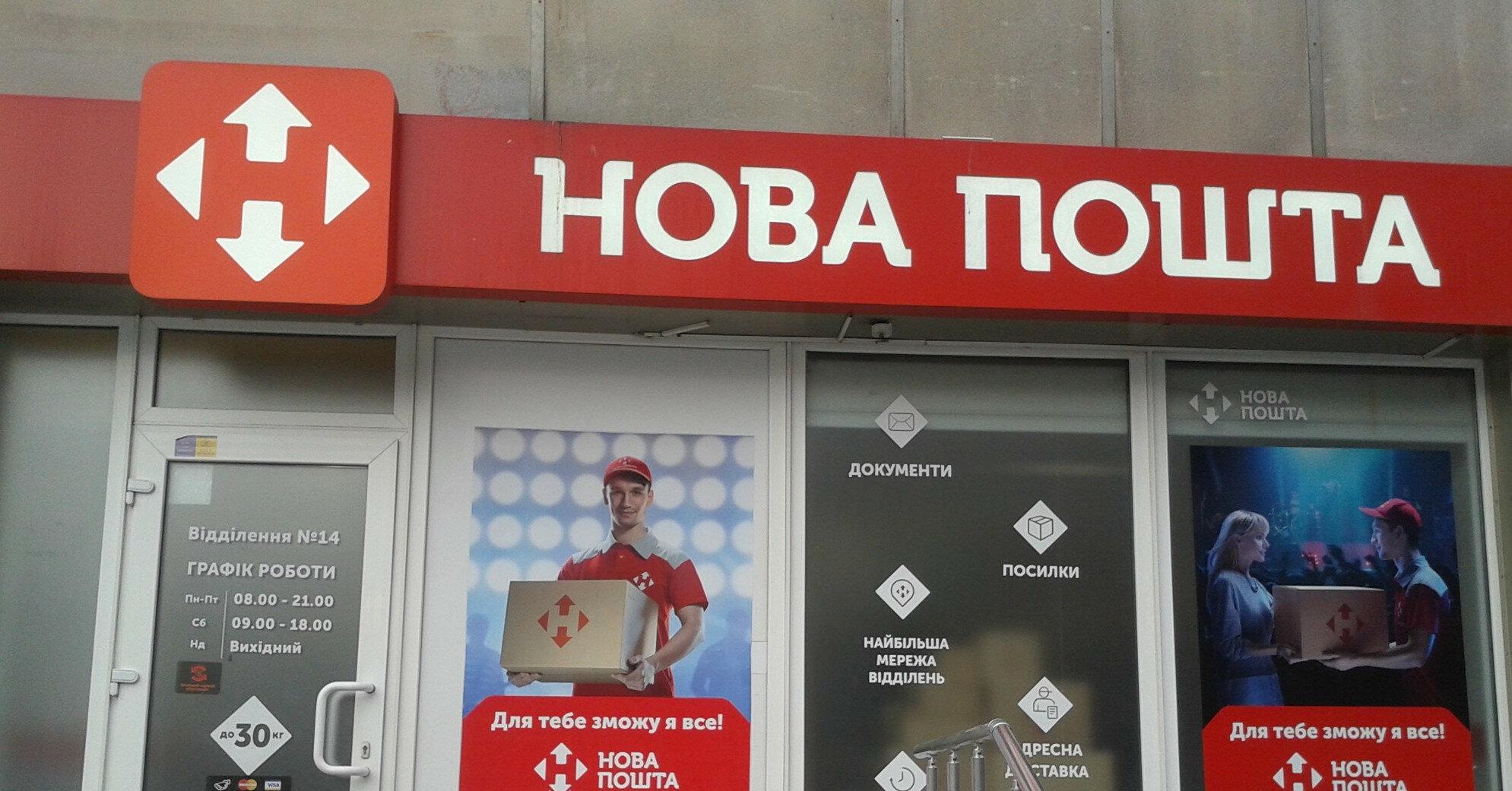Нова пошта подала в суд на Госпродпотребслужбу