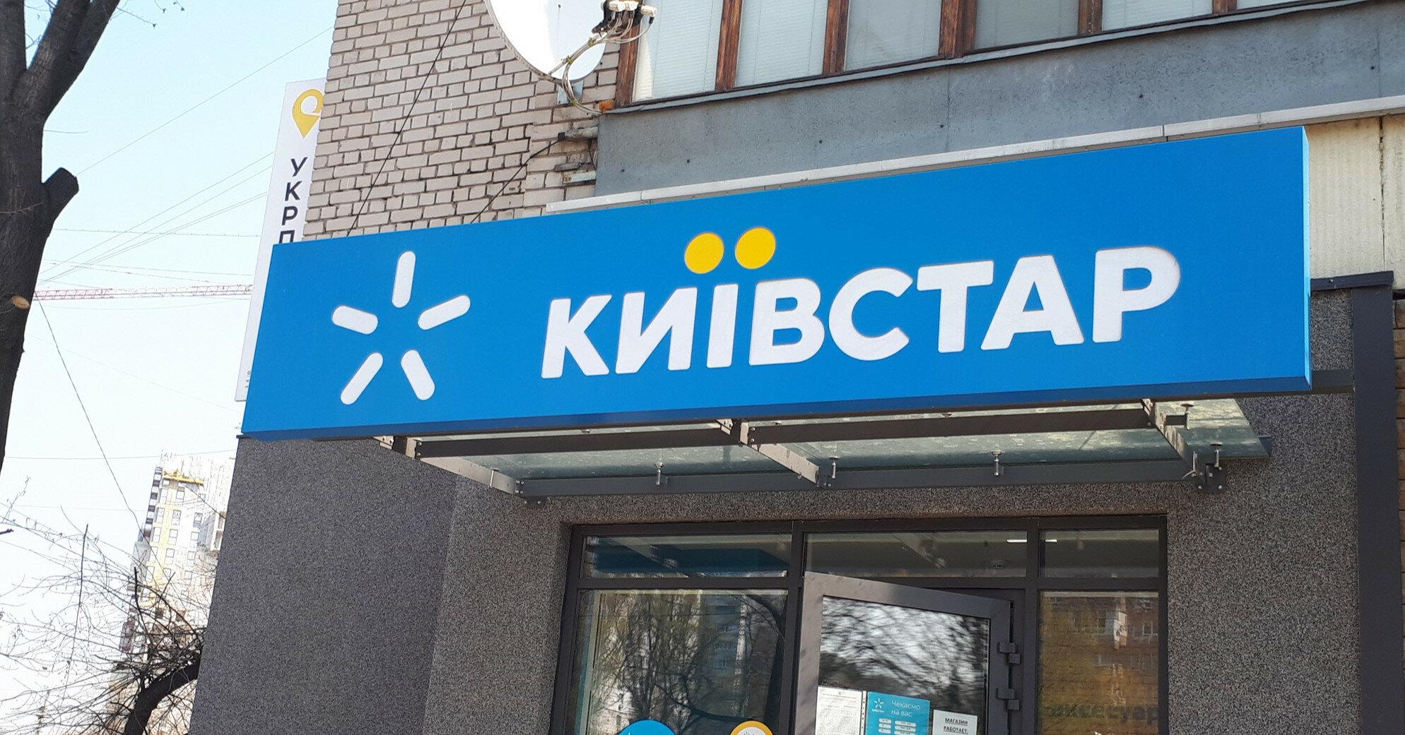 Киевстар включил связь 4G уже в 411 населенных пунктах