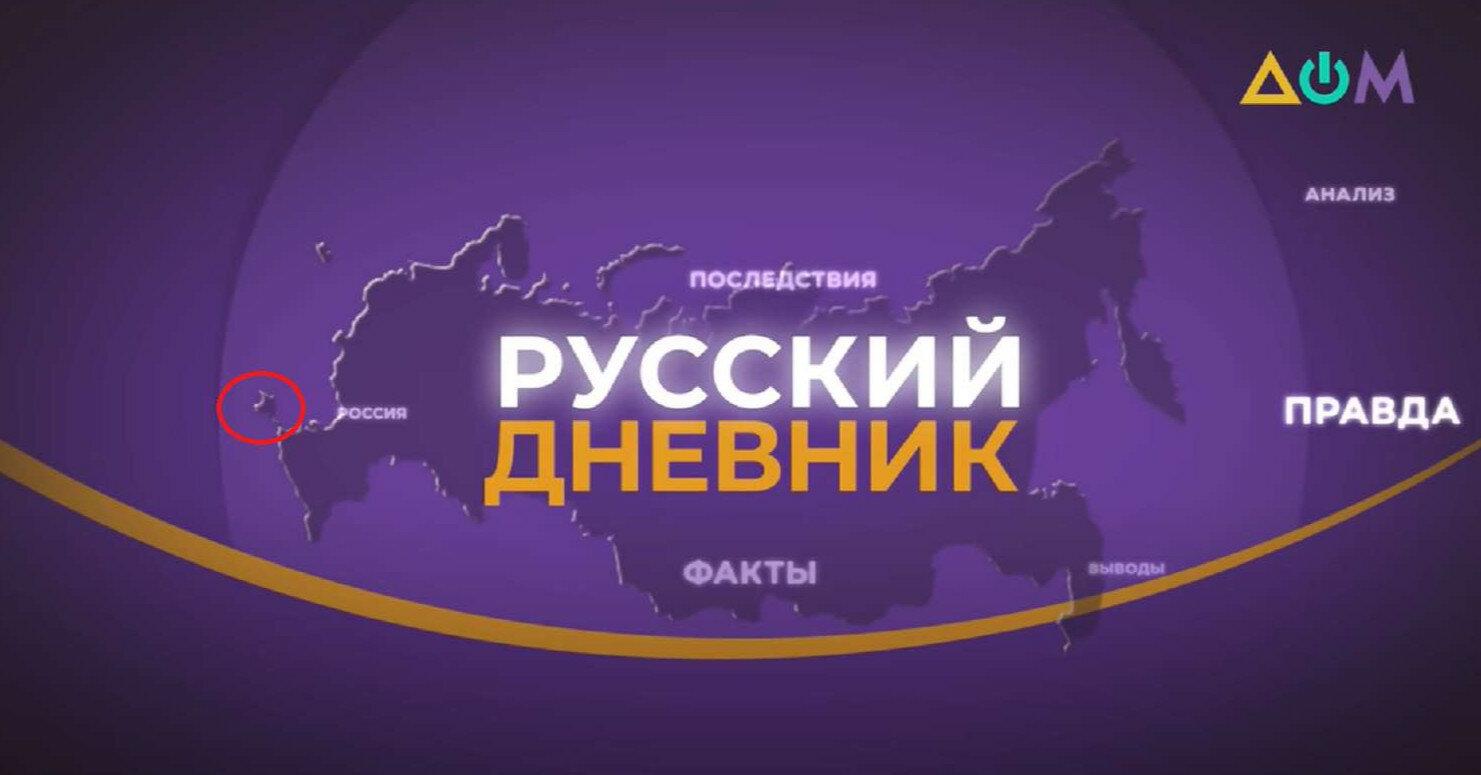 """На каналі """"Дом"""" не знають, як карта РФ з Кримом потрапила в ефір"""