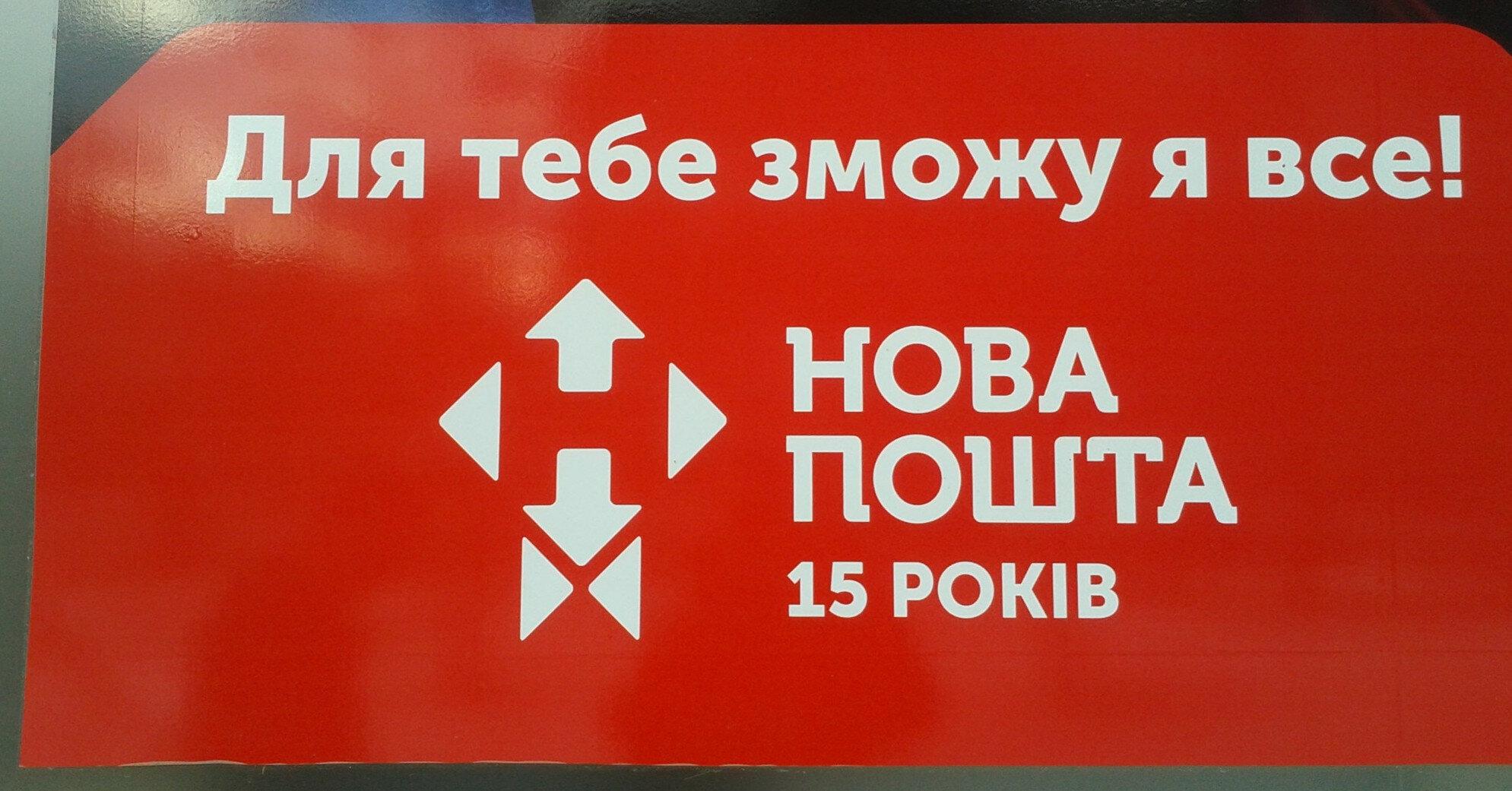 """Со штрафом """"Новой почты""""  пообещали разобраться"""