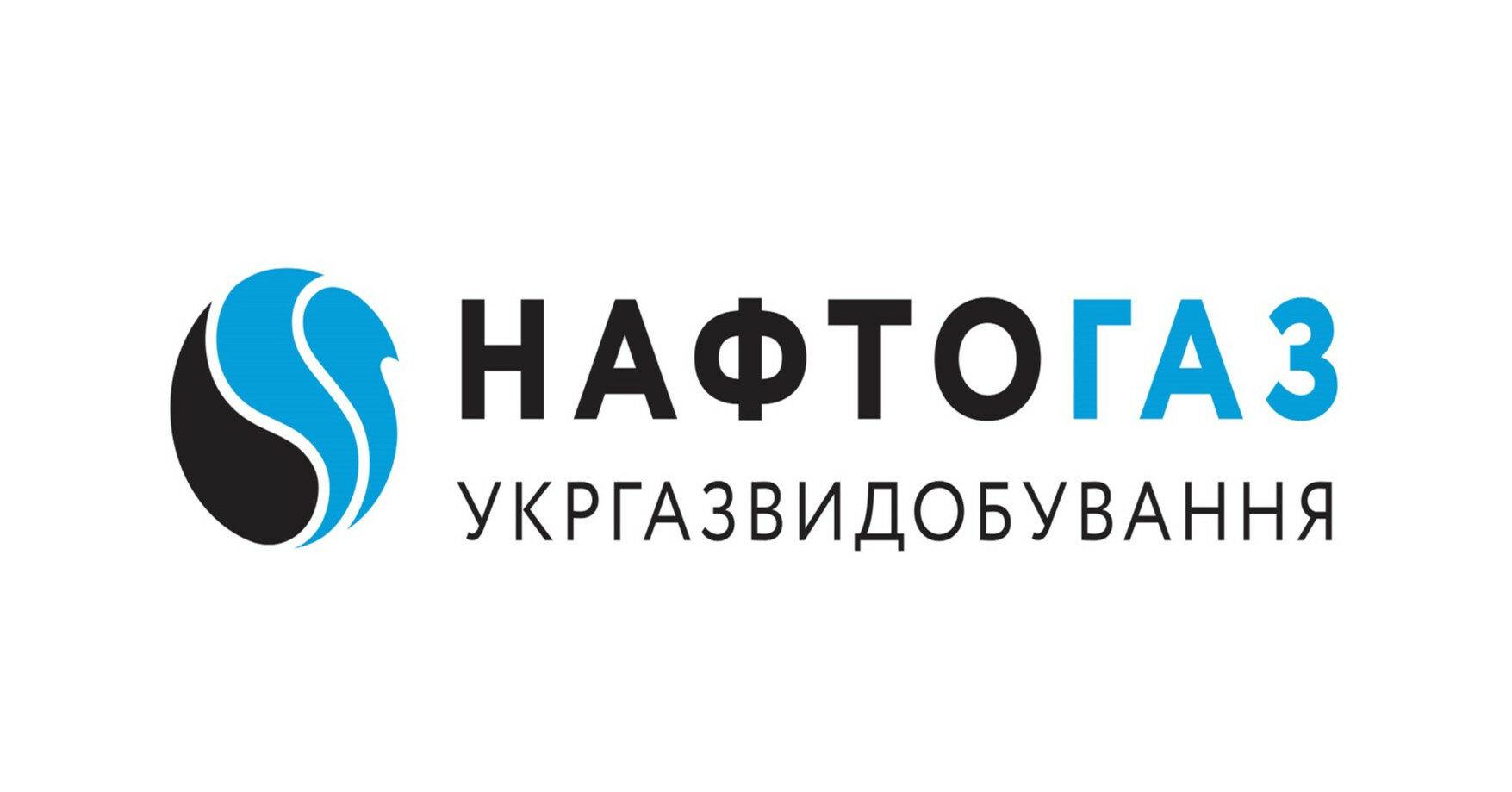 Укргаздобыча хочет закупить труб на 280 млн грн в обход Prozorro