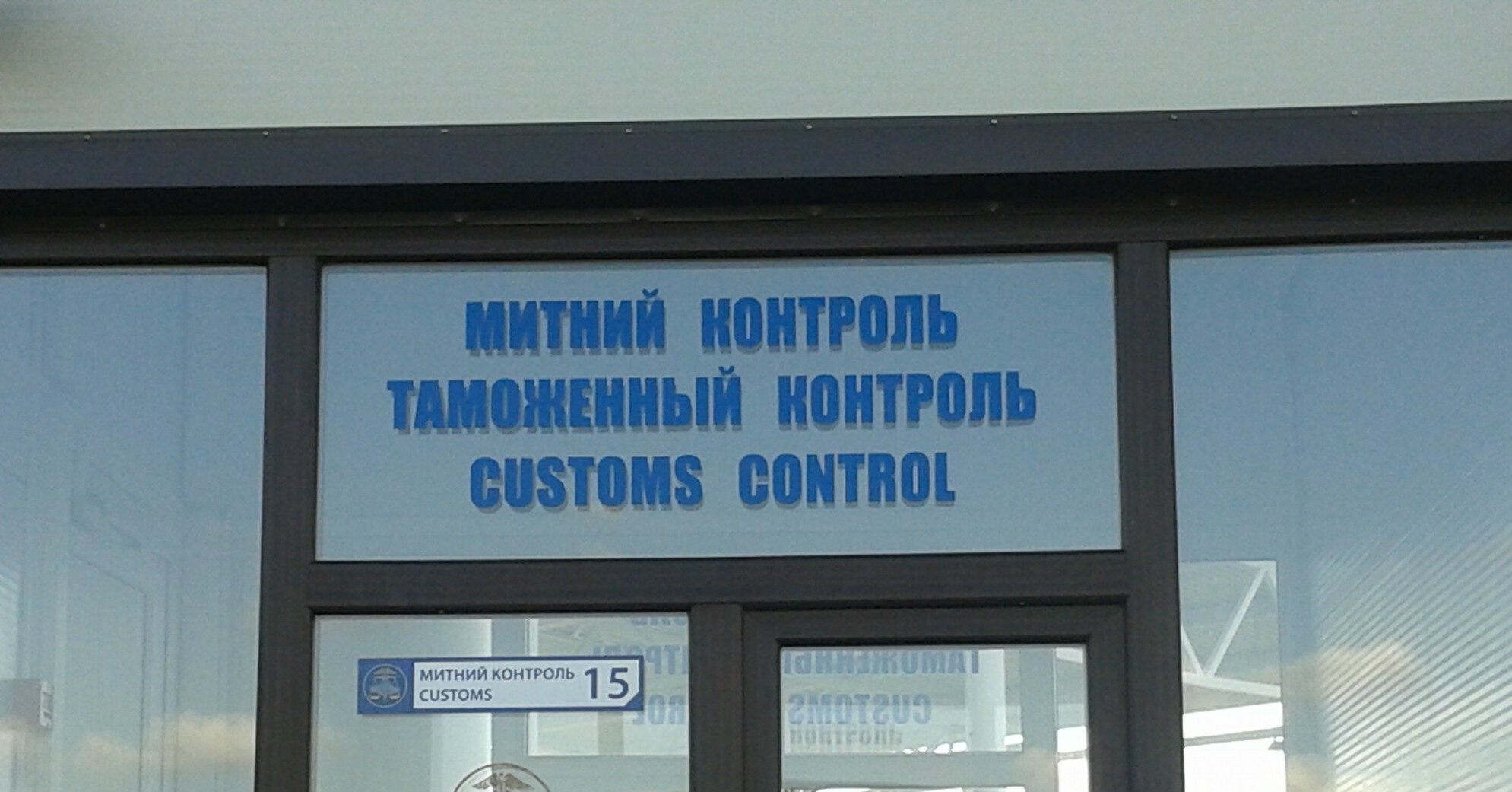 Таможенники пресекли контрабанды и нарушений на 1,5 млрд грн