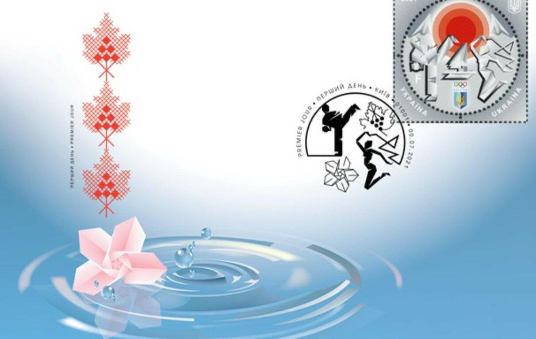 Укрпочта выпустила марку в честь Олимпиады в Токио