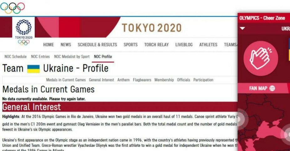 На сайте Олимпиады Крым отделили от Украины  (фото)