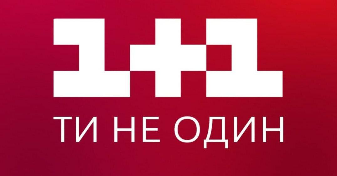 """Нацсовет по телерадиовещанию оштрафовал """"1+1"""" на 71,5 млн грн"""
