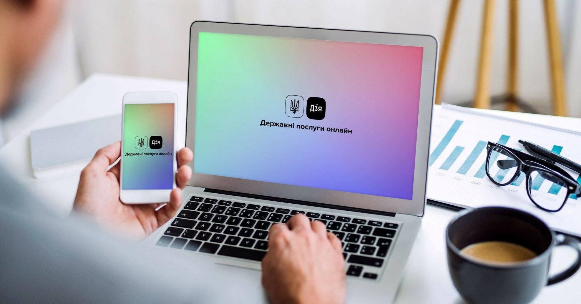 """Цифровой паспорт в """"Дії"""": как получить ID-карту"""