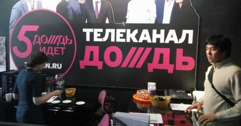 """В России канал """"Дождь"""" объявили """"иноагентом"""""""