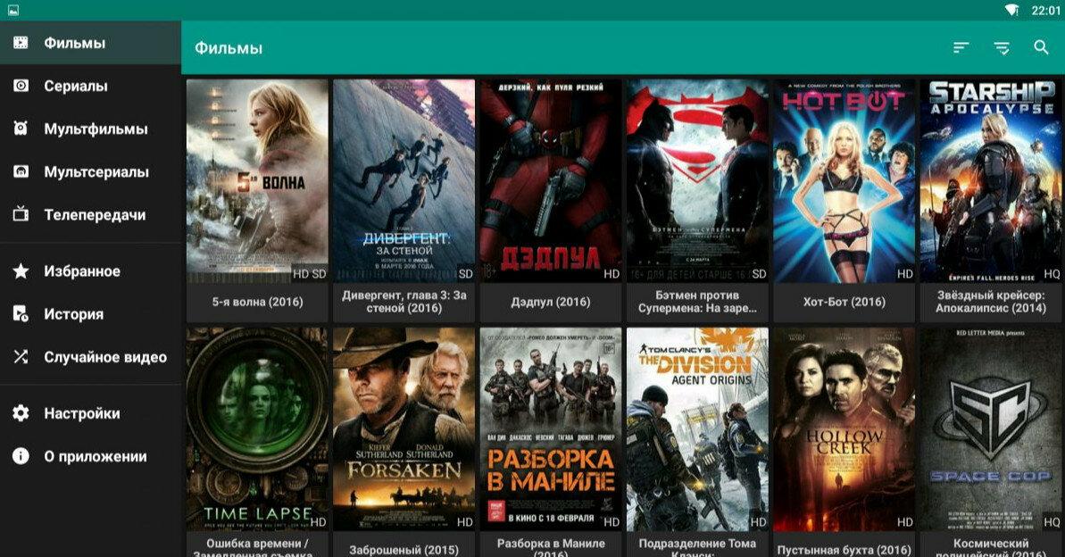 HD VideoBox прекратит работу: разработчики прекратили поддержку
