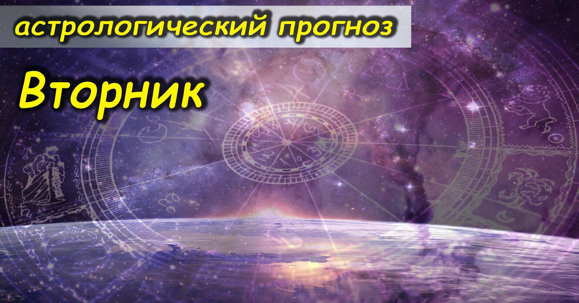 Гороскоп для всех знаков зодиака на 3 августа 2021