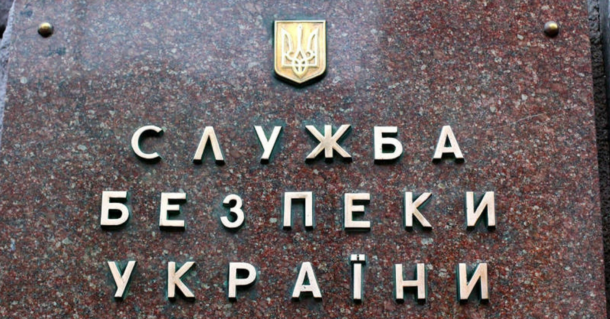 СБУ разоблачила должностных лиц крупного химического предприятия