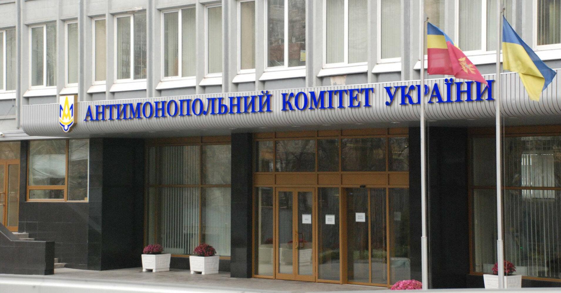 ПриватБанк, Укрзализныця и Центрэнерго: 19 компаний получили штрафы от АМКУ